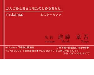 kanzume03