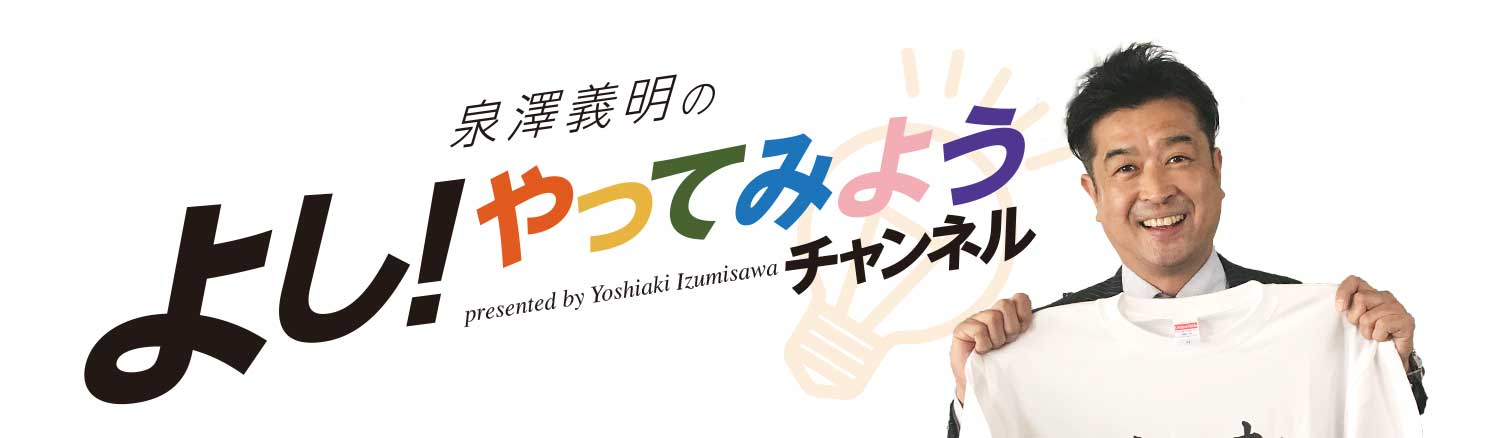 youtube channel 『泉澤義明のよし!やってみようチャンネル』