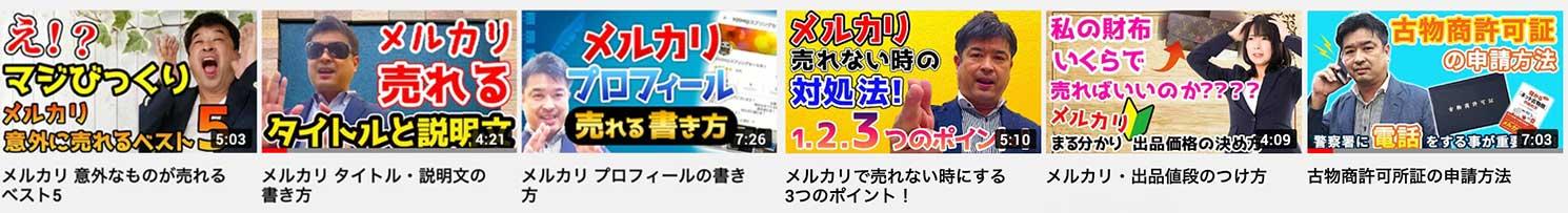 youtube channel 『泉澤義明のよし!やってみようチャンネル』のサムネイル画像